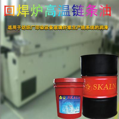 回流焊高温链条油 高温润滑油